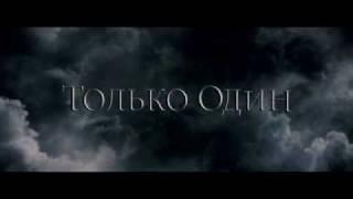 Гарри Поттер и Дары смерти Часть 1 - Русский трейлер