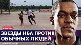 Как звезды НБА играют против обычных людей