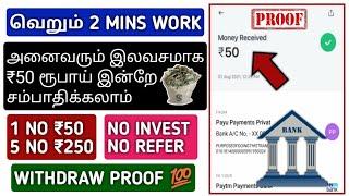 அனைவரும் இலவசமாக ₹50 ரூபாய் இன்றே சம்பாதிக்கலாம் With Payment Proof | No Investment & No Refer