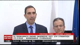 ΓεΣΥ: Δηλώσεις υπουργού