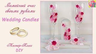 СЕМЕЙНЫЙ ОЧАГ (СВАДЕБНЫЕ СВЕЧИ) ♥ МАСТЕР-КЛАСС ♥ WEDDING CANDLES ♥ DIY