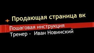 Продающая страница ВКонтакте. Иван Новинский