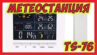 🔴 Метеостанция для дома TS-76