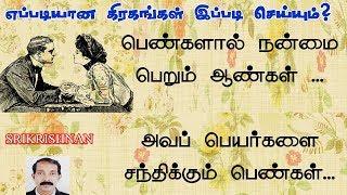 பெண்களால் யோகம் பெறும் ஜாதகம்   அவப் பெயர் தரும் கிரக அமைப்புகள்   Manaiviyal yogam