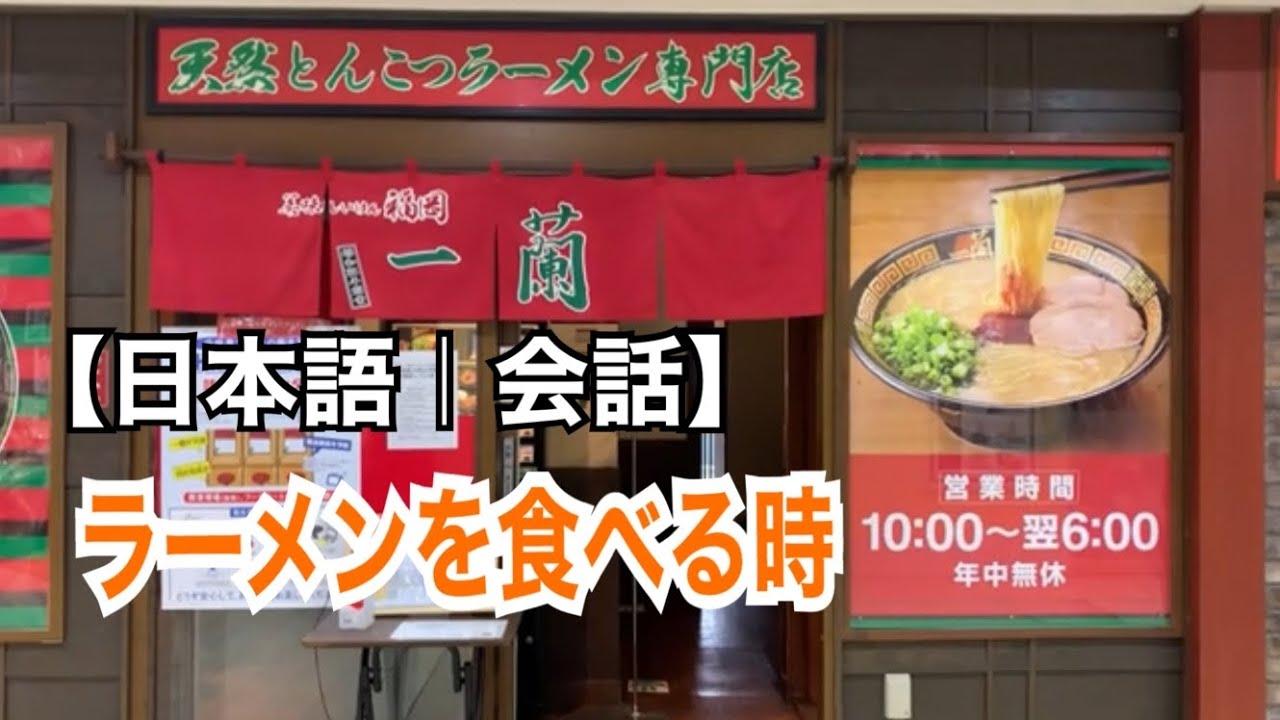 【日本語|会話】一蘭でラーメンを食べる時