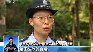 [共同关注]新闻现场·江苏南京 乘客扶梯上玩手机 行李箱滚落伤人| CCTV