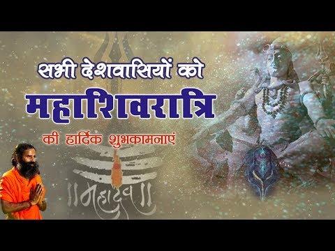 सभी देशवासियों को महाशिवरात्रि की हार्दिक शुभकामनाएं | Swami Ramdev