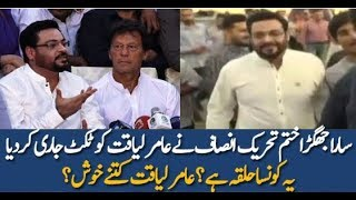 PTI issued Tickets for General Election 2018 from Karachi