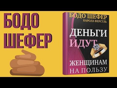Бодо Шефер разоблачение и вся правда. Почему не рекомендую читать автора Бодо Шефер.
