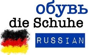 Обувь - немецкие предложения на русском  - немецкий для начинающих с нуля - A1, A2