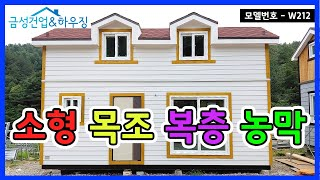 6평농막 - 이동식주택 : 목조주택 황토방