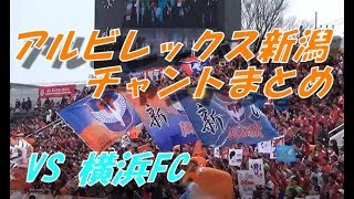 20190316 J2 第4節 ニッパツ三ツ沢球技場 横浜FC VS アルビレックス新潟...