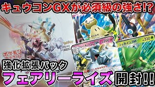 【ポケモンカード】次世代を担う強力カードが大量!「フェアリーライズ」BOX開封!【開封動画】 thumbnail
