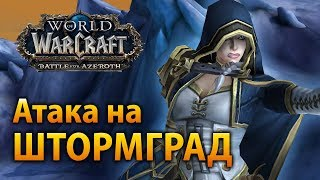 Сценарий Орды, атака на Штормград – Battle for Azeroth Alpha