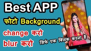 फोटो का background Change / blur करने का best android app
