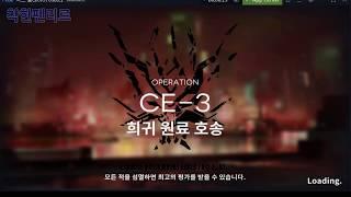 [명일방주]화물운송 3단계 CE-3 공략(3성&4성 L…