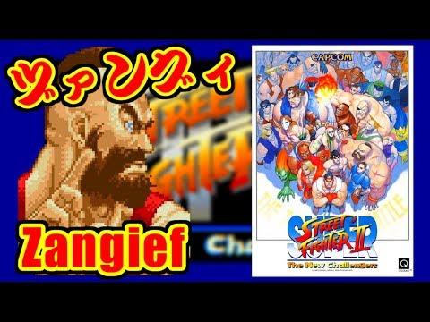 ザンギエフ(Zangief) - SUPER STREET FIGHTER II for SS/PS