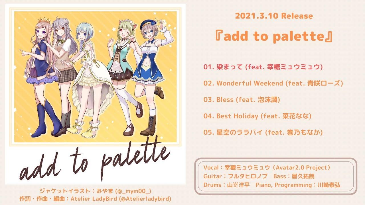 Atelier LadyBird 2nd EP 『add to palette』 全曲試聴動画