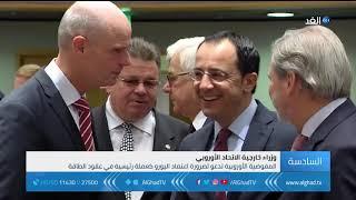 وزراء خارجية الاتحاد الأوروبي يطالبون بتشديد الإجراءات ضد إيران