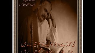 Jawabe Shikwa of Iqbal-Complete Audio, Urdu Text & Urdu Explanations