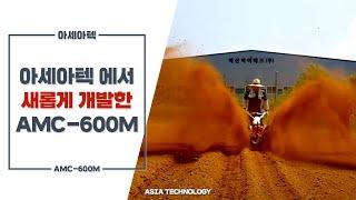 아세아 관리기 [신기술] AMC-600M 작업기 영상