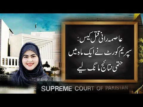 CapitalTV; Asma Rani murder case: SC summons final result in 30 days