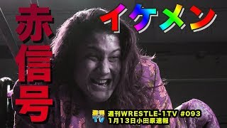 週刊WRESTLE-1 TV #093 2019.01.18