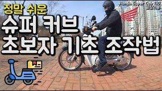 [003] 슈퍼커브 초보자 기초 조작법(Honda super cub 110)