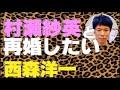 村瀬紗英の顔を舐めまわしたい西森洋一【NMB48】【AKB48】