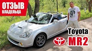 #Самый честный отзыв владельца. Toyota MR2. 3 поколения 2003 г.