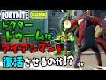 ドクタードゥームはアイアンマンを復活させるのか!? ほか 新要素などイロイロ検証動画 第180弾【フォートナイト Fortnite】