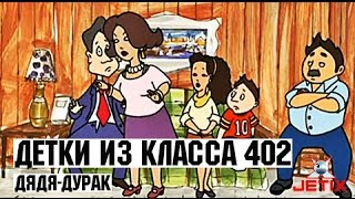 Скачать Детки из класса 402 40 Серия Дядя Дурак