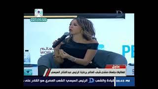 المنتدى شباب العالم:  فعاليات جلسات المنتدى برعاية الرئيس عبدالفتاح السيسي (الجزء الثاني )