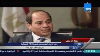 السيسي  : علاقة مصر والولايات المتحدة إستراتيجية وقوية  و لا تتوقف فقط علي المساعدات