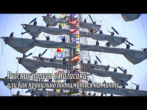 Русские паруса в