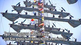 Русские паруса в Нагасаки, или Как правильно подниматься на мачту