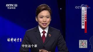 《法律讲堂(生活版)》 20200112 检察官说案·公公阻挠我离婚| CCTV社会与法