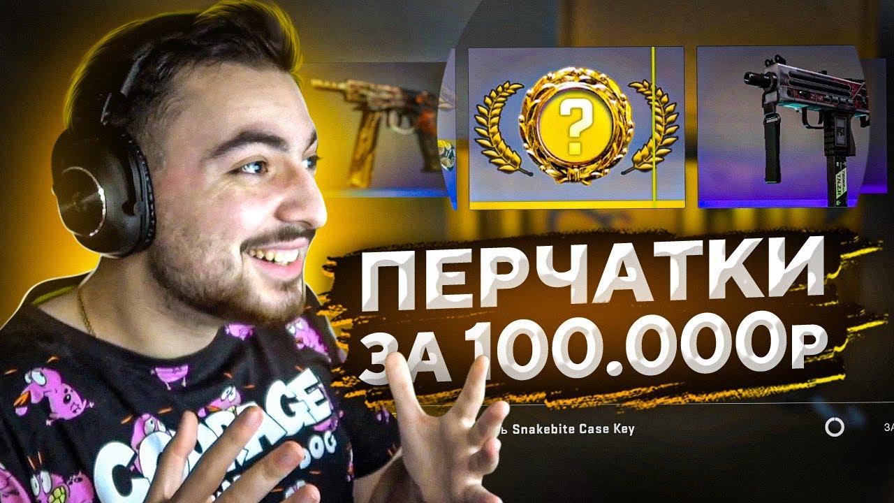 ВЫПАЛИ ПЕРЧАТКИ ЗА 100.000 РУБЛЕЙ ИЗ НОВОГО КЕЙСА // SNAKEBITE CASE (CS:GO)