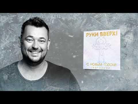 РУКИ ВВЕРХ - С Новым Годом! (GLMN dance version)