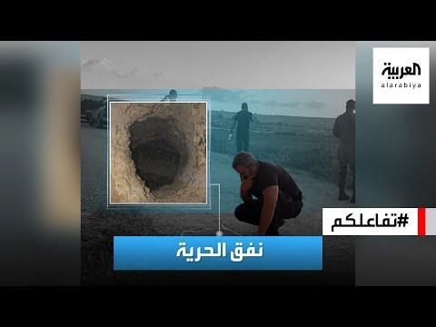 تفاعلكم | قصة هروب 6 فلسطينيين من سجن إسرائيلي عبر نفق صغير!!!