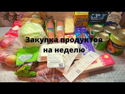 Закупка продуктов на неделю