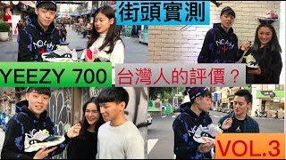 台灣年輕人真的都認識Yeezy 700嗎?|小馬街頭訪問|XiaoMa小馬