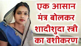 निम्बू से 3 मिनट में करें वशीकरण | Nimbu Se Vashikaran | Vashikaran Specialist Guru JI