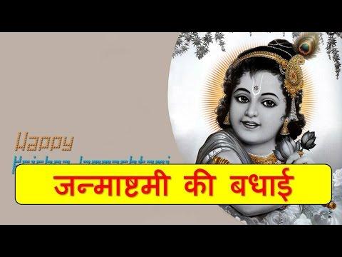 Happy Krishna Janmashtami 2017 Wishes Quotes Whatsapp Video