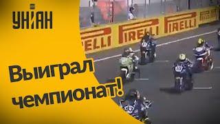 Украинский мотогонщик выиграл чемпионат в Португалии