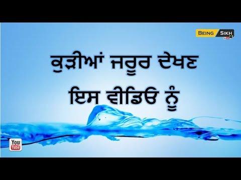 Message for girls II Heart touching story II Punjabi II Being Sikh