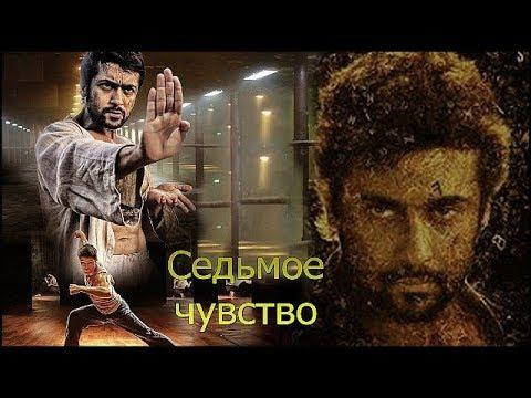 Индийский фильм Седьмое чувство (2011)