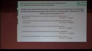 05 АА Соколов Программы обучения спец тов АТП