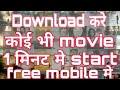 कैसे करे HD Movies download अपने मोबाईल पर |बिलकुल फ्री|