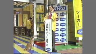 ツーカーセルラー東京 15秒CM 2本 本木雅弘 さん出演 ツーカーだったら...